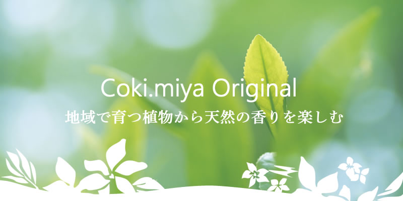 地元の植物を使ったcoki.miyaのオリジナルアロマ